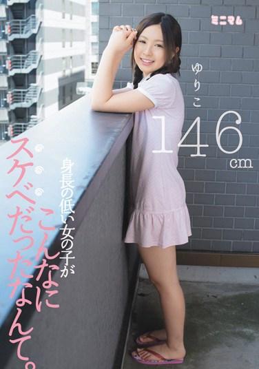 MUM-047 This Tiny Girl Is That Horny!!! Yuriko 146cm