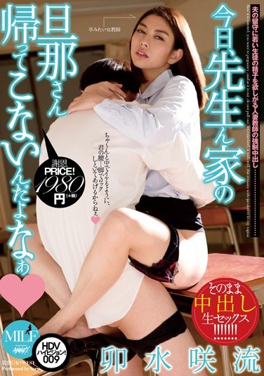 MUML-009 The Teacher's Husband Won't Come Home Tonight – A Married Woman Teacher Wants Her Students Young Cum and Gets Compulsory Creampie When Her Husband is Away Saryu Usui