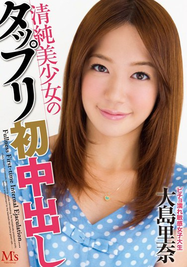 MVSD-186 Innocent Beautiful Girl Gets Filled With Her First Creampie: Marina Oshi
