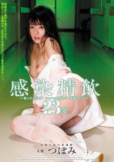 MVSD-198 23 ejaculations~ weak girl gasping for air – swallowing again and again! Tsubomi