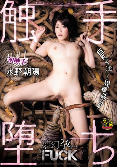 MVSD-297 Groping Tentacle Dream Pregnancy Fetish FUCK Asahi Mizuno