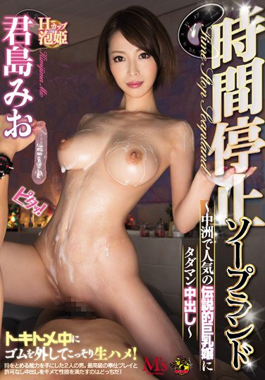 MVSD-342 Time Stop Soap Land – Creampie for Legendary Big Titted Lady Popular in Nakasu – Mio Kimijima