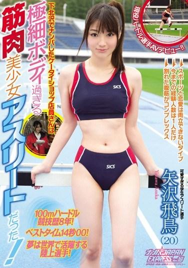NNPJ-063 Picking Up Girls in Shimokitazawa – Super Hot Bodied Muscular Beautiful Girl From Cell Phone Store – Picking Up Girls Japan Express vol. 18