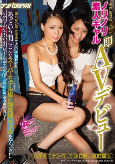 NNPJ-116 We Discovered This Hot Fun Amateur Gal Out On The Town At Night Instant AV Debut We Went Picking Up Girls In Roppongi And Found This Beautiful Drunk Girl Edition
