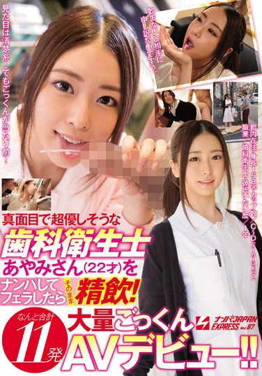 NNPJ-270 Meet Ayami (22 Years Old), A Prim And Proper And Ultra Kind And Gentle Dental Assistant I Went Picking Up Girls And She Gave Me A Blowjob And Drank Down My Cum! 11 Incredible Cum Shots A Massive Cum Swallowing AV Debut!! NANPA JAPAN EXPRESS vol. 67