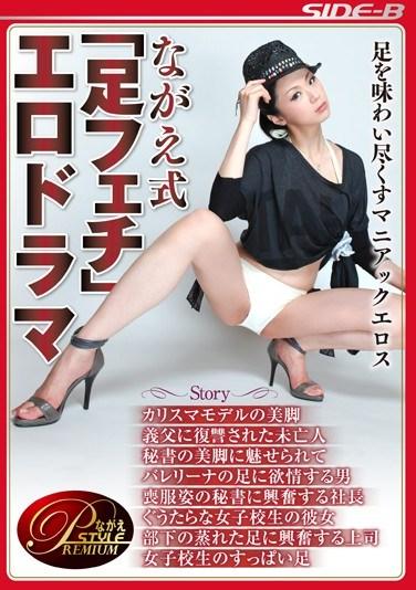 """NSPS-442 Nagae-Style """"Foot Fetish"""" Erotic Drama"""