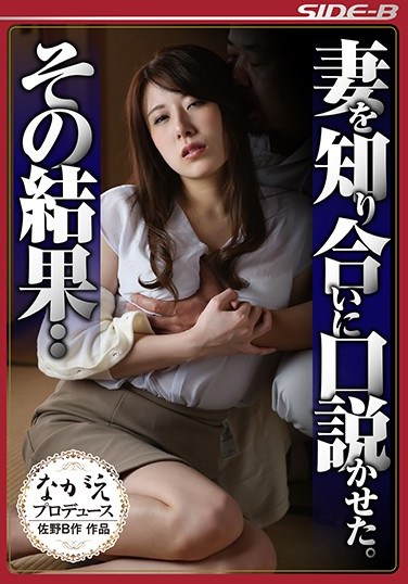 NSPS-569 My Friend Talked My Wife Into It. The Result… Aoi Sano