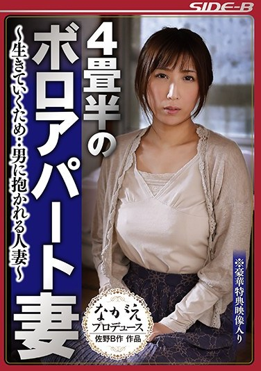 NSPS-651 This Poor Housewife Lives In A Tiny Shitty Apartment In Order To Survive… This Married Woman Fucks For A Living