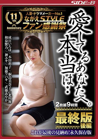 NSPS-667 Dear Beloved.The Truth Is… Final Edition Sequel 9 Hours