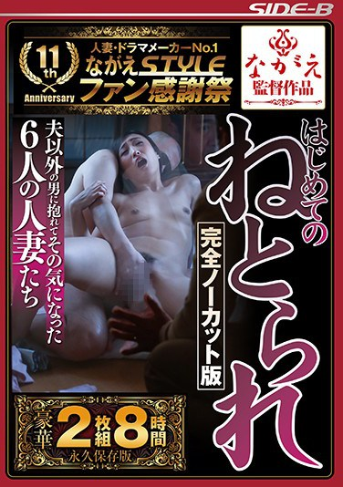 NSPS-668 First Time Cuckold Fuck Completely Uncut, 8 Splendit Hours