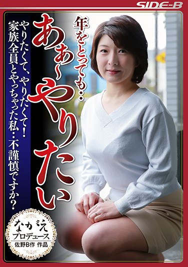 NSPS-682 No Matter How Old I Get… Ah, I Just Want To Fuck, I Want To Fuck So Bad! I Fucked Everyone In My Family… Am I Being Indiscreet? Itsuki Ayuhara