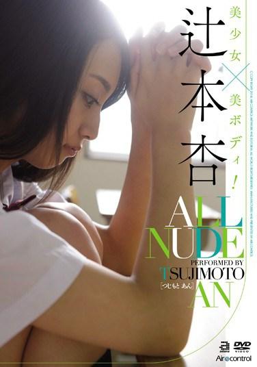 OAE-086 ALL NUDE: An Tsujimoto