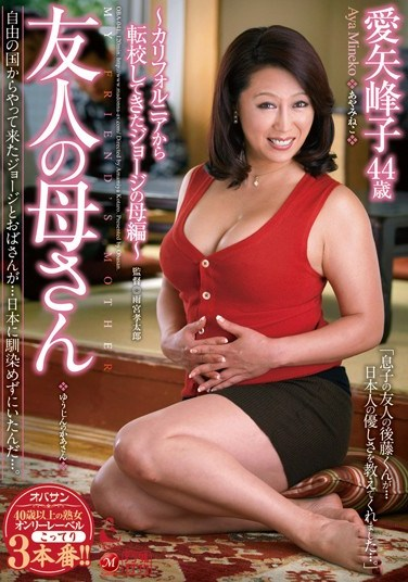 OBA-041 My Friend's Mother–Mrs. George The California Milf