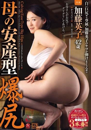 OBA-048 Mom's Child-Rearing Big Hips – Eiko Kato