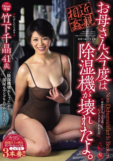 OBA-054 Mom, Now the Dehumidifier is Broken. – Chiaki Takeshita