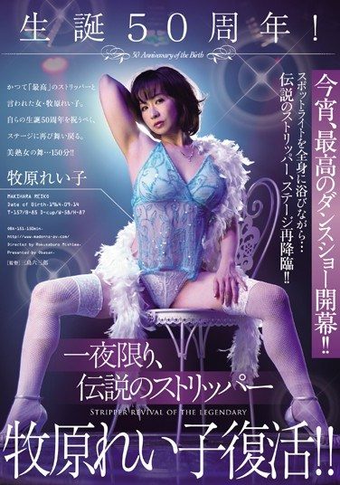 OBA-151 Her 50th Birthday! For One Night Only, The Legendary Stripper Reiko Makihara Is Back!