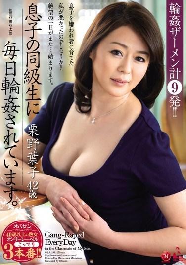 OBA-199 I Get Gang Banged By My Son's Classmates Everyday. Yoko Kurino