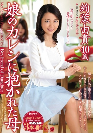 OBA-278 A Mother Fucked By Her Daughter's Boyfriend Yuki Ayaha