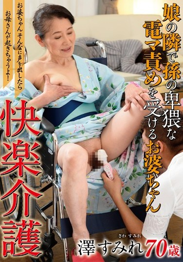OBD-063 Pleasure Caretaking An Old Lady Gets The Lewd Big Vibrator Treatment From Her Grandchild, While Her Daughter Sits In The Next Room Sumire Sawa