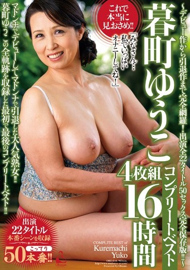 OBE-016 Yuko Kuremachi The Complete Best Of 16 Hours