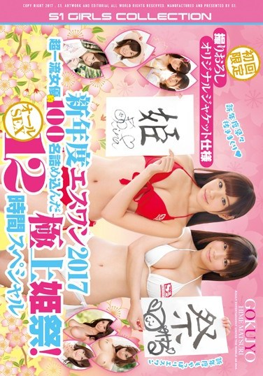 OFJE-100 [First Time Only] Exclusively Shot Original Cover New Year S-1 2017 100 Ultra First Rate Actresses In An Ultra Exquisite Princess Fest! All Sex 12 Hour Special
