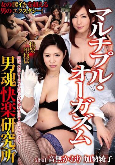 GSM-002 Multiple Orgasms. Cock Pleasuring Research Institute Kaori Otosaki / Ayako Kano