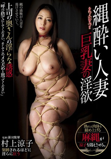 GS-011 A Married Woman Addicted To Bondage The Lust Of A Housewife With Big Tits Ryoko Murakami