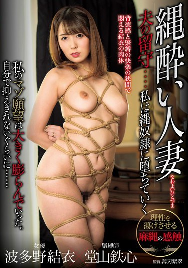 OIGS-018 A Married Woman, Addicted To Bondage While My Husband Is Away… I Defile Myself As A Bondage Sex Slave Yui Hatano