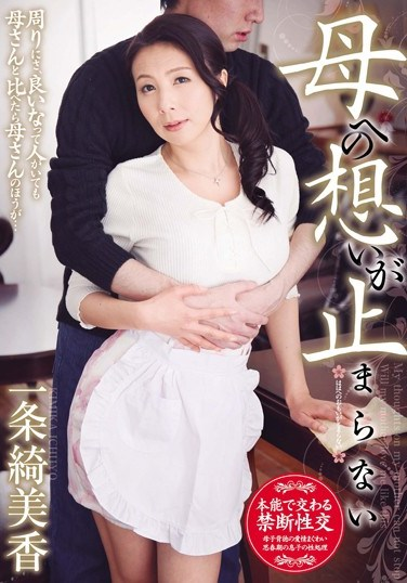 OKSN-274 My Love For My Mother Will Never Stop Kimika Ichijo