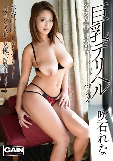 ONSG-003 Big Tits Delivery Health Girl Rena Fukiishi