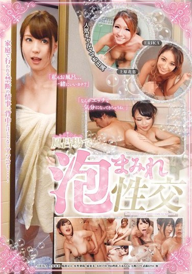 OOMN-175 Bubble-Covered Sex In Bath