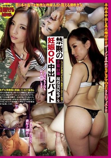 OPKT-007 Forbidden Pregnancy-OK Creampie Part Time Job Chinatsu, 21