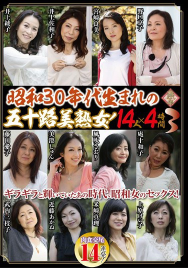 AP-151 A Showa Year 30 Born Fifty Something Mature Woman! 14 Ladies x 4 Hours 3