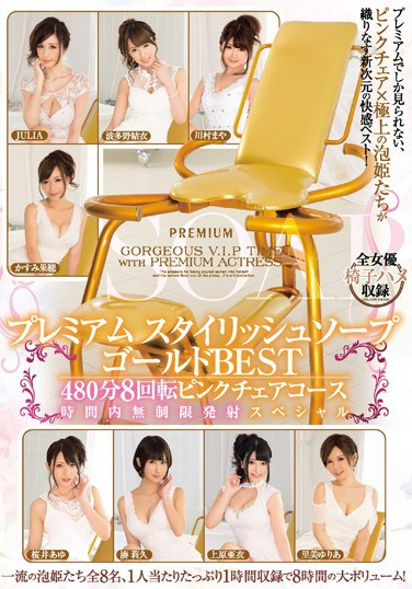 PBD-331 Premium Stylish Soap Gold Best 480 Minutes 8 Times The Pink Chair Course A Cum-All-You-Want During The Allotted Time Special