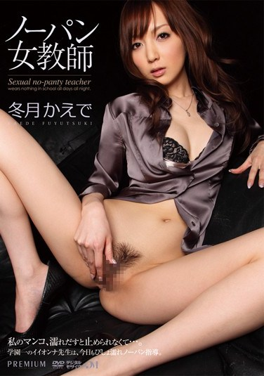 PGD-459 No Panties Female Teacher ( Kaede Fuyutsuki )