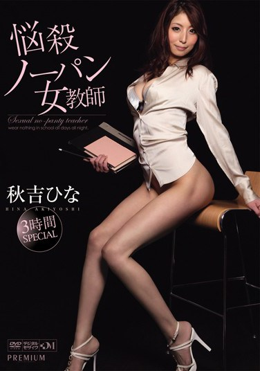 PGD-568 Pantyless Female Teacher Will Blow Your Mind Hina Akiyoshi