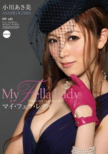 PGD-666 My Fair Lady Asami Ogawa