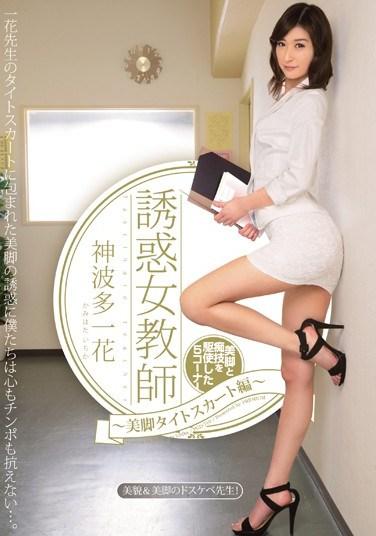 PGD-710 Seductive Teacher Temptation: Beautiful Legs And Tight Skirts Compilation Ichika Kamihata