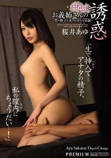 PGD-711 Creampie Temptation From Sister-In-Law Ayu Sakurai