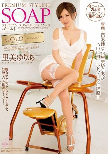 PGD-728 PREMIUM – Stylish Soapland – Gold Yuria Satomi