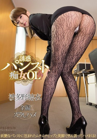 PGD-820 Seductive, Perverted Office Lady In Pantyhose Yui Hatano