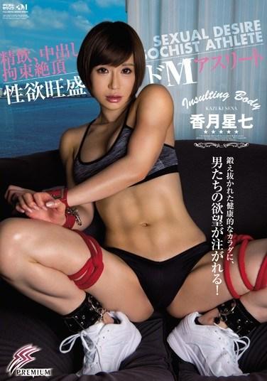 PGD-840 Cum Drinking, Creampies, Tied Up Orgasms Lust-filled Submissive Athlete Sena Kazuki 7