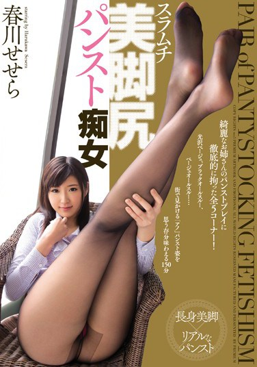PGD-841 Slut's Beautiful Legs and Ass Covered in Pantyhose Sesera Harukawa