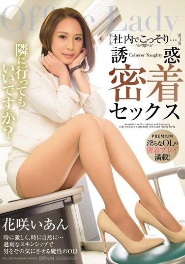 PGD-860 Secret Sex At The Office… Temptation Behind Closed Doors Ian Hanasaki