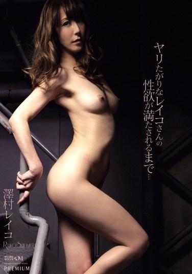 PJD-072 Until Naughty Ms. Reiko Is Satisfied… Reiko Sawamura