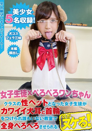 PKPD-012 [Schoolgirl x Dick Licking Puppy] The Class Cum Bucket Pet Schoolgirl Is Wearing Cute Dog Ears And A Collar And Forced To Lick And Suck In The Classroom, And Nobody Is Cumming To Her Rescue!