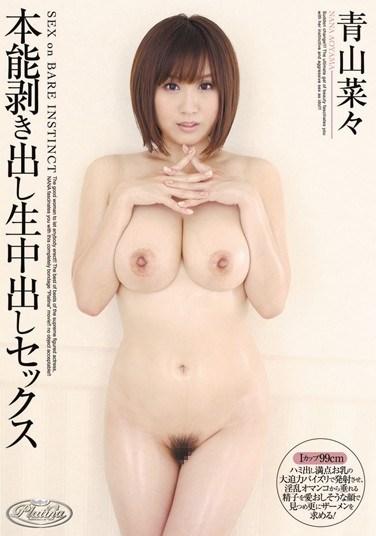 PLA-031 Instinctual Creampie Sex Nana Aoyama