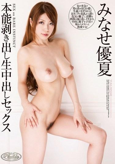 PLA-033 Instinctual Creampie Sex Yuka Minase