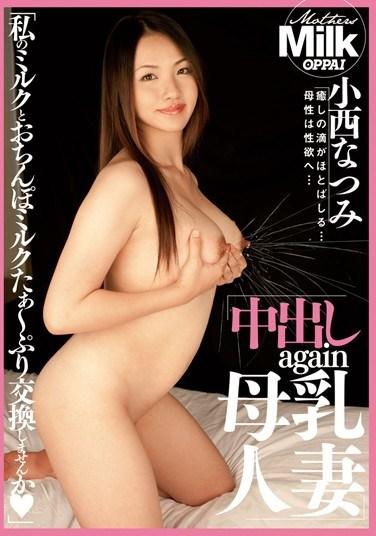 PPPD-212 Creampie again Married Woman Breast Milk Natsumi Konishi