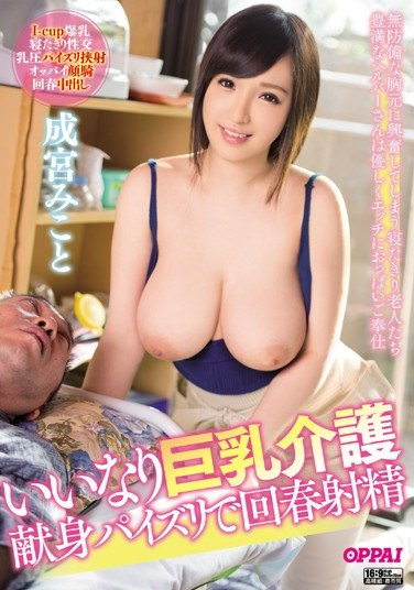 PPPD-466 Busty Slavish Nursing – Her Devoted & Rejuvenating Titty Fucking – Mikoto Narimiya